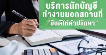 บัญชี-Outsource