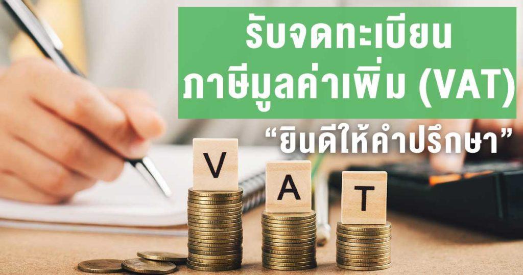 รับจดทะเบียนภาษีมูลค่าเพิ่ม